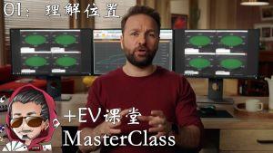 【+EV�n堂】大���n程第一�n:理解位置