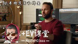 【+EV课堂】大师课程:手牌范围和牌面