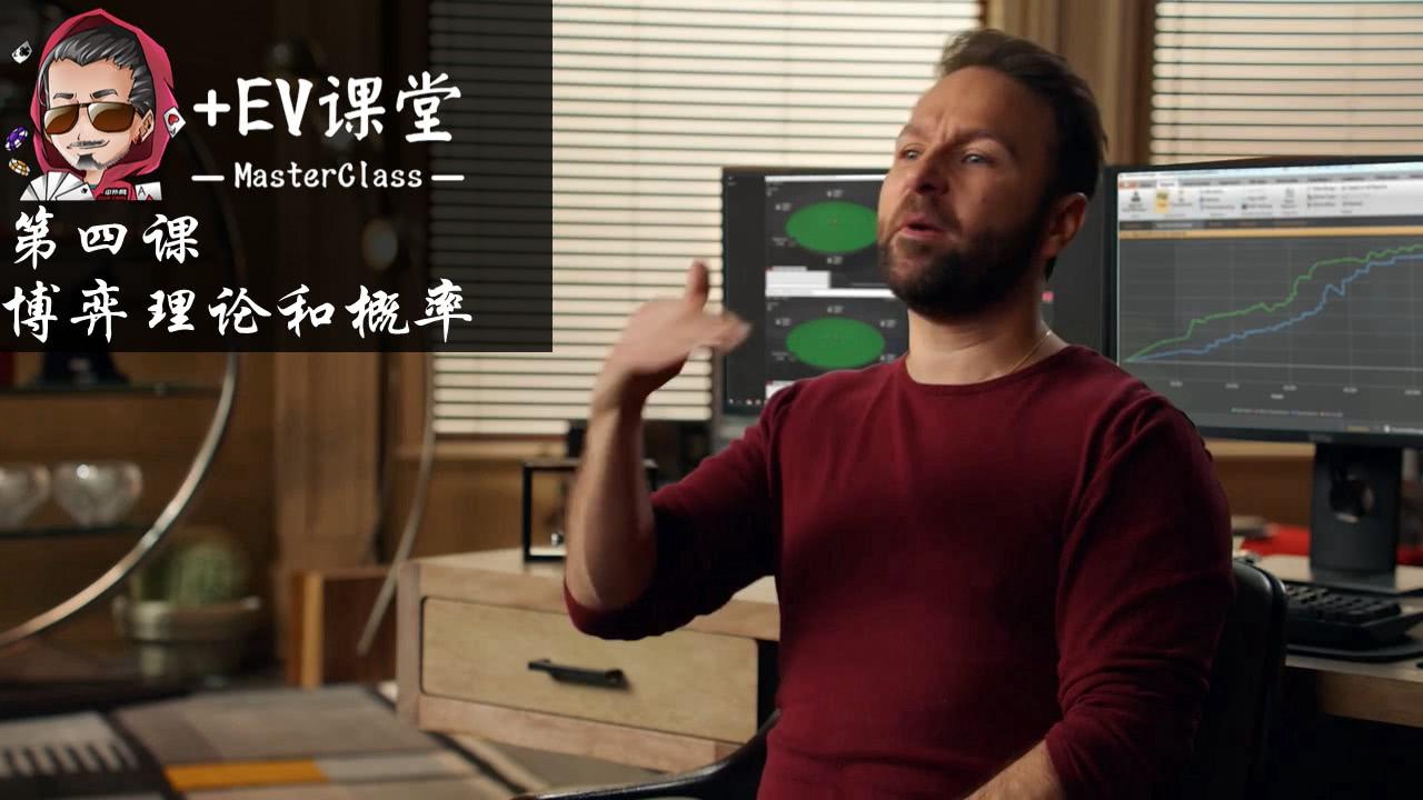【+EV课堂】大师课程:博弈论与概率