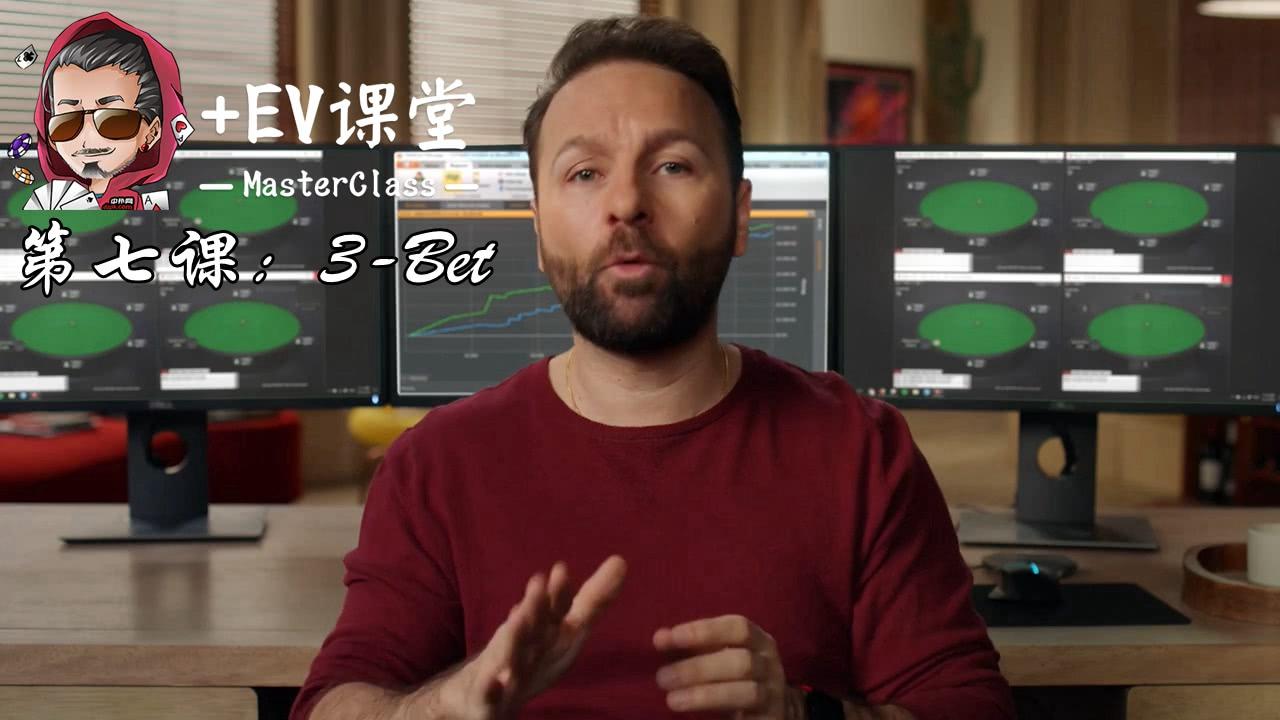 【+EV课堂】丹牛教学|3-Bet打法的进攻与防守 MasterClass第七课:3-Bet