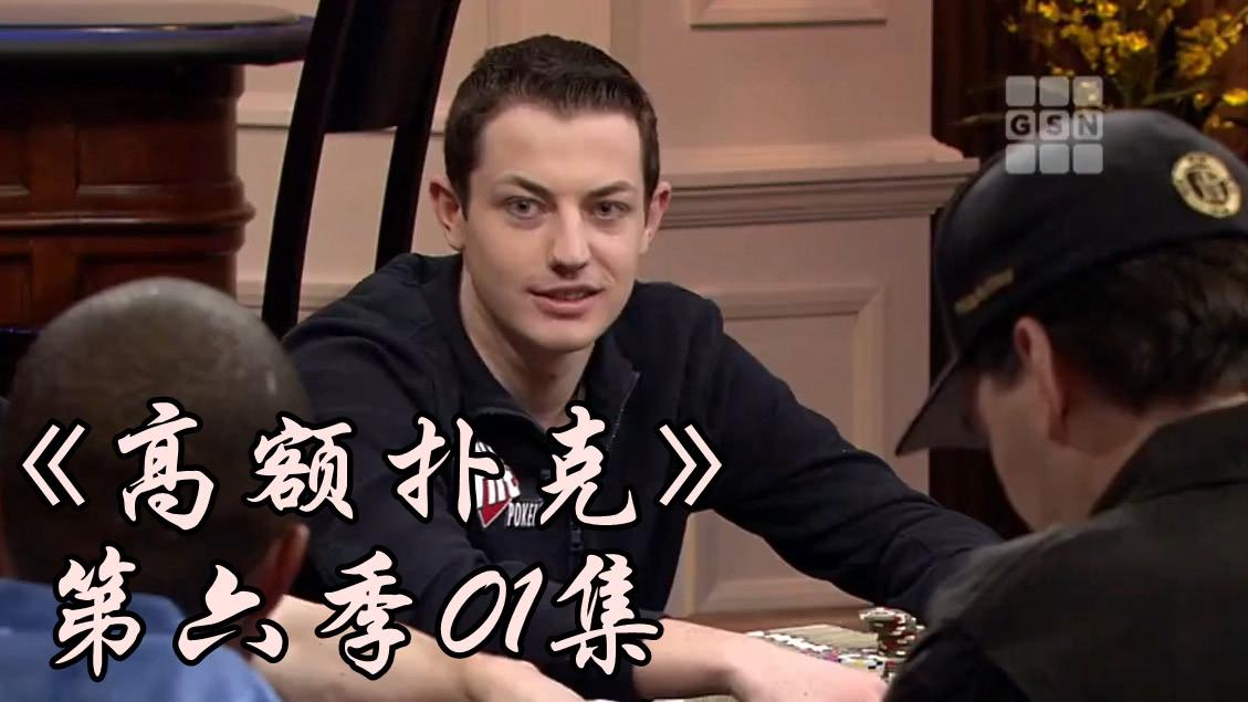 【小扑撸剧】中文字幕:《High Stakes Poker》第六季01集