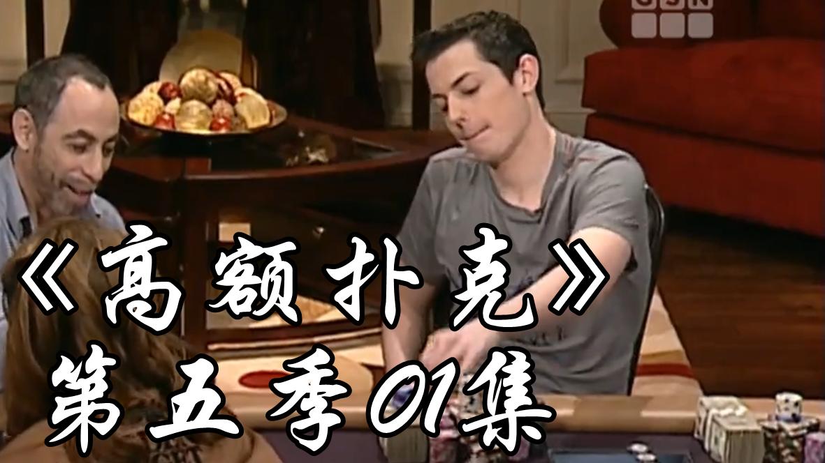 【小扑撸剧】《High Stakes Poker(高额扑克)》第5季01:Dwan可是把把入池!