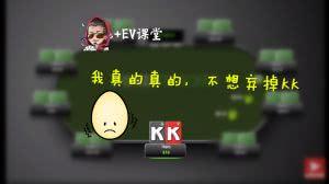 <b>【+EV课堂】翻牌前碰到这种情况,你应该弃掉口袋K</b>