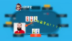 【+EV课堂】这可能是翻牌后最难打的一手牌!!!