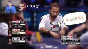 【+EV课堂】魔术师埋伏QQ反被丹牛制服,评论员笑得好魔性