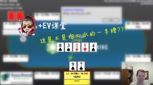 【+EV课堂】业余牌手最爱玩的一手牌,没想到也能放大招