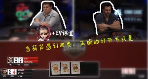【+EV课堂】慢摊王Shaun Deeb被对手的四条秀一脸!