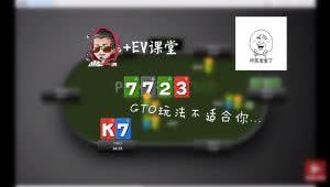 """【+EV课堂】一个下注量的失误引发的""""惨败"""""""