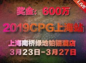 【直播预告】CPG选拔赛上海站(3.23-3.27)