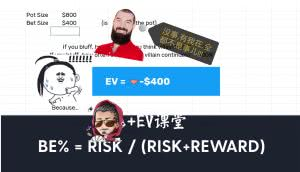 <b>【+EV课堂】超级干货:为什么我在河牌的诈唬是0 EV?</b>