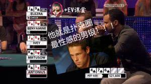 【+EV课堂】扑克男神与天顺最配了,有颜连牌神都保送呢!!!