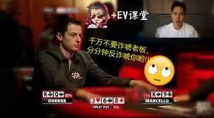 <b>【+EV课堂】Tom Dwan跟老板空气互打,谁先推谁赢,你猜谁赢了</b>