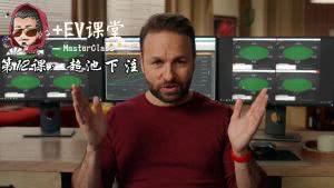 【+EV课堂】MasterClass - 第12课:超池下注