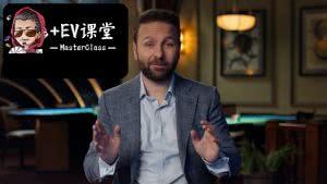 <b>【+EV课堂】MasterClass - 第15课:混合策略手牌解析</b>