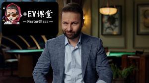 【+EV课堂】丹牛大师课第20课:锦标赛基本策略
