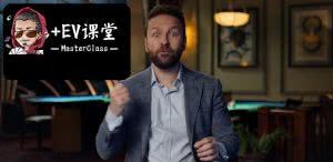 【+EV课堂】丹牛大师课 第22课:掩盖马脚