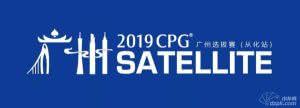 【即将开打】全程直播CPG广州选拔赛从化站