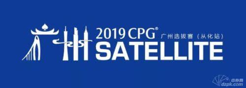 【即将开打】中扑网全程直播2019CPG广州选拔赛从化站