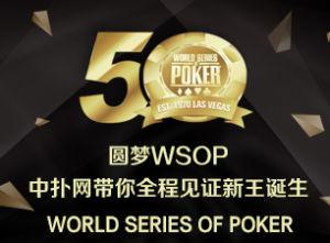 【正在直播】第50届WSOP主赛事(7.4-7.16)