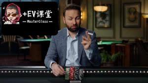 【+EV课堂】丹牛大师课 第25课:寻找马脚手牌解析