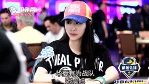 WSOP主赛day2C组赛报,华夏有为战队再次