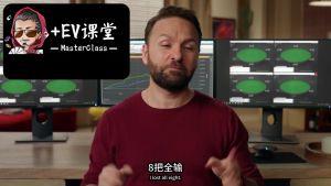 【+EV课堂】丹牛大师课:如何处理和剥削Tilt(上头)