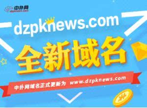 中扑网启用全新域名:www.dzpknews.com