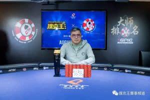 扑克王杯台湾站落幕50岁摄影师夺主赛冠军