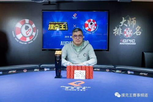 2019扑克王杯台湾站落幕 | 50岁摄影师夺主赛冠军,冯皓轩夺宝岛杯冠军,5场边赛都有了