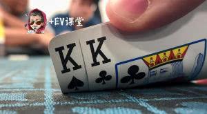 【+EV课堂】维加斯职牌带你现场玩牌,一晚都在爬坑还险些中皇家