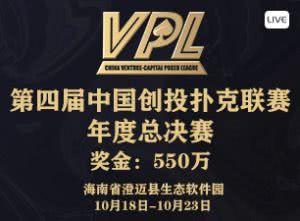 【正在直播】VPL年度总决赛主赛(10.18-23)