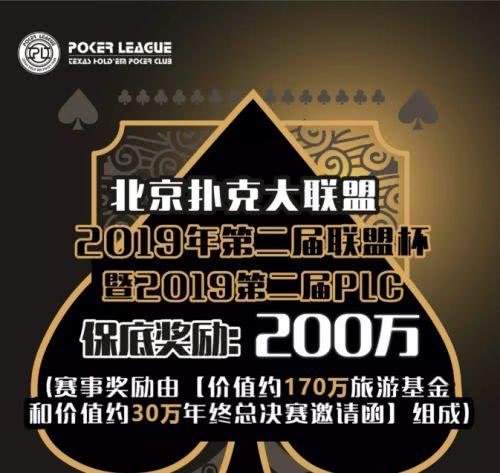 第二季PLC�盟杯11月���莼�w 保底升至200�f相�s北京�淇寺�盟