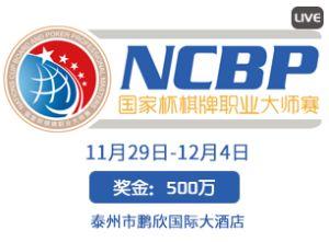 【正在直播】NCBP国家杯泰州站(11.29-12.4)