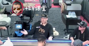 "<b>【+EV课堂】Phil Hellmuth直呼""闭嘴"",上头到暴走,Doug表示很满意</b>"