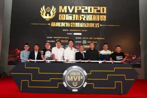 """MVP频媒杯国际扑克巡回赛""启动仪式盛大举办"