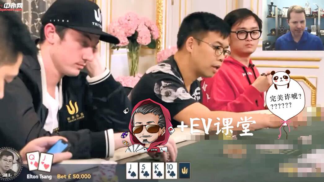 【+EV课堂】你敢像Elton Tsang这样诈唬Tom Dwan吗?