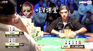 【+EV课堂】Matt Berkey解析WSOP主赛单挑桌上三手关键牌局