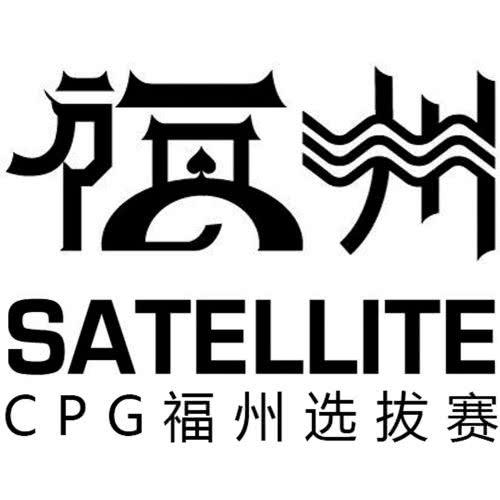 赛事新闻   2020CPG福州选拔赛详细赛程赛制发布