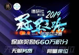 德研社第三届年赛(线上选拔赛开启)