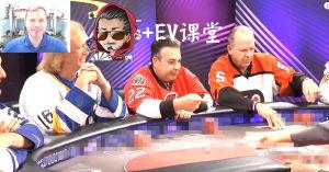 【+EV课堂】众粉丝跪求大神出课,如何对付滥跟注的对手