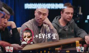 【+EV课堂】疯子用53不同花疯狂操作,中国玩家早已看透一切