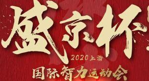 【盛京杯】三季盛京杯赛事计划共同发布!
