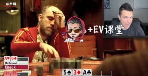 【+EV课堂】A5超强两对居然在翻牌弃牌,原因竟是对手吃饼,Polk无情戳破真相
