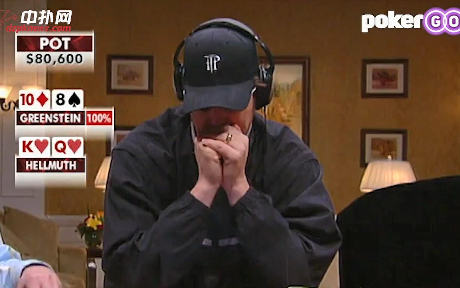 【辣眼视频】Hellmuth以为对手在操作,居然用对Q跟了四条8,我滴妈!