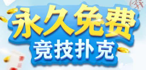 永久免费!国内首家竞技扑克免费平台――小白鲨正式上线!