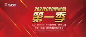 2021YCPC甬城杯第一季5月10日启幕