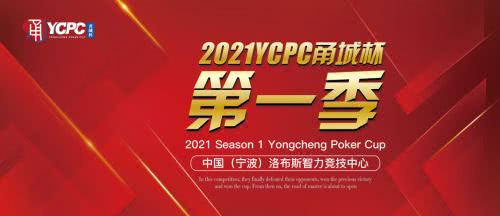 【甬城杯】2021YCPC甬城杯第一季2021年5月10日启幕