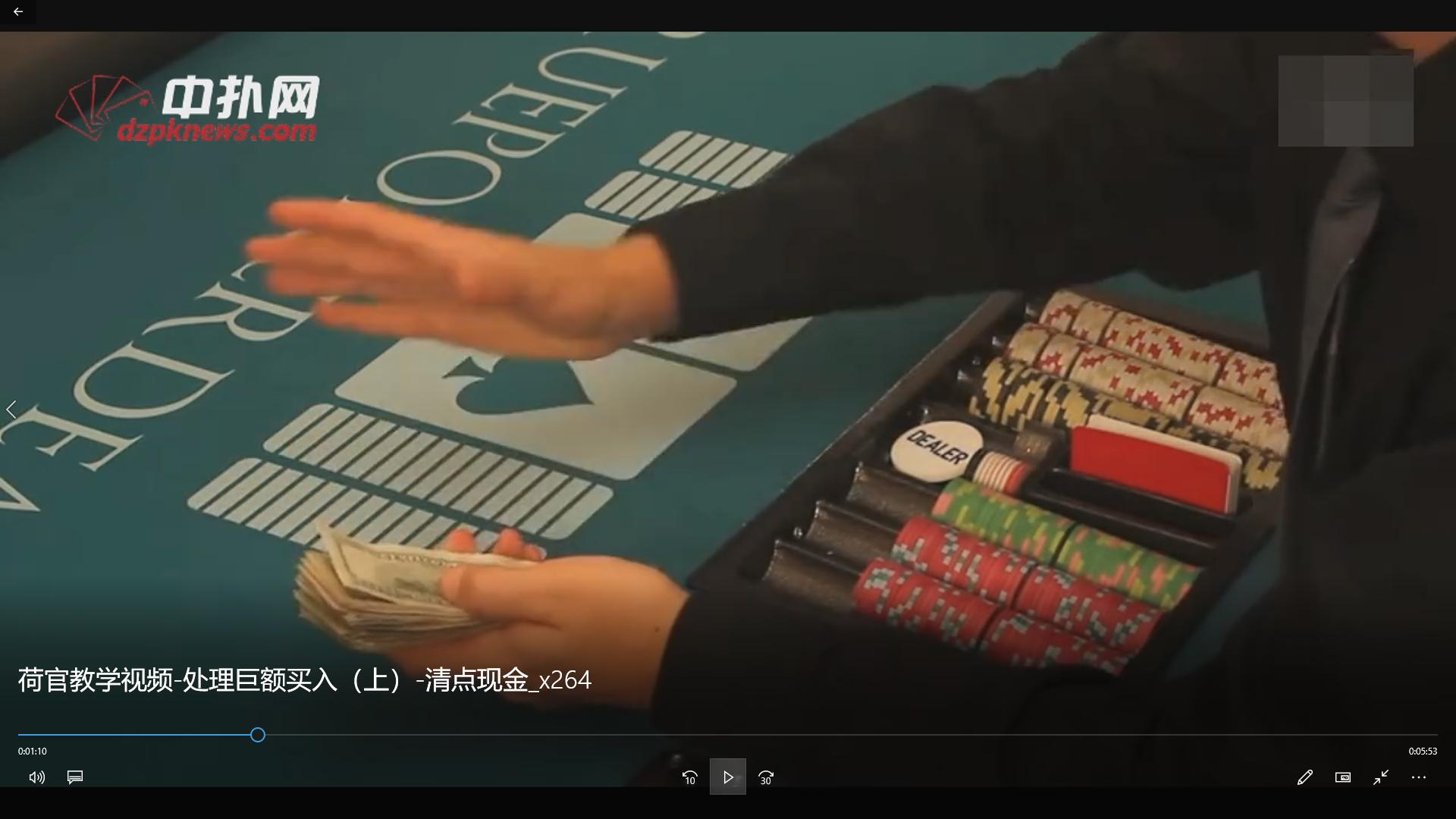 【辣眼视频】当桌上有玩家想筹码找零,应该如何应对?
