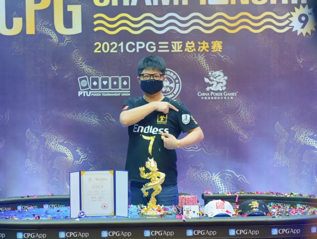 """2021CPG三亚主赛事冠军贺迎龙专访:MTT的精髓就是""""活着""""二字"""