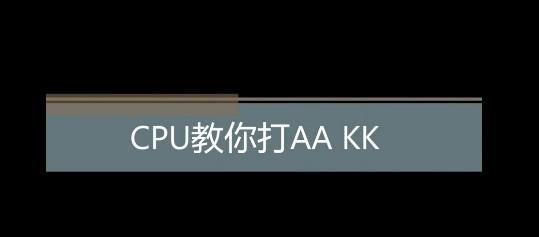 CPU老师教你打AA和KK